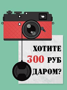 300 рублей даром